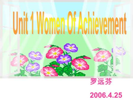 罗远芬 2006.4.25. What do you want to do after you grow up? Do you want to be a great person? The path to glory is always rugged. 通向光荣的路常常是崎岖的。