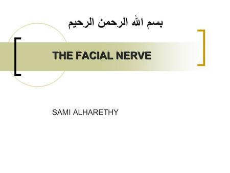 THE FACIAL NERVE SAMI ALHARETHY