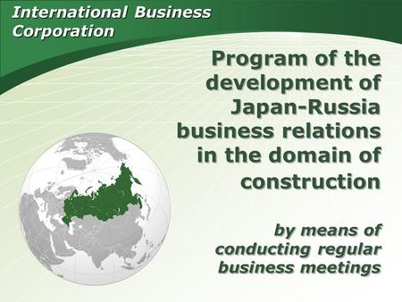 Program of the development of Japan-Russia business relations in the domain of construction by means of conducting regular business meetings International.