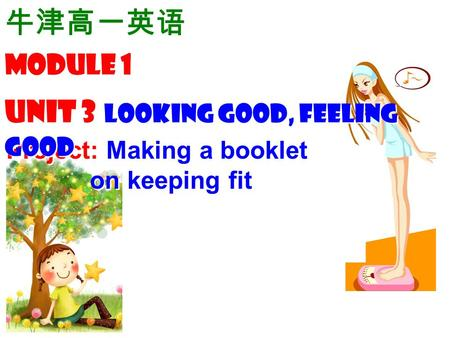 Project: Making a booklet on keeping fit Project: Making a booklet on keeping fit 牛津高一英语 Module 1 Unit 3 Looking good, feeling good 牛津高一英语 Module 1 Unit.