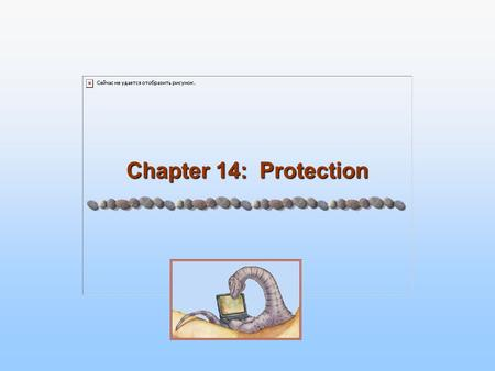 Chapter 14: Protection. 14.2 Silberschatz, Galvin and Gagne ©2005 Operating System Concepts – 7 th Edition, Apr 11, 2005 Chapter 14: Protection Goals.