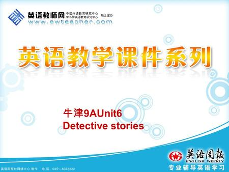 牛津 9AUnit6 Detective stories. Comic strip & Welcome to the unit.