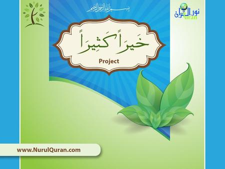 Nur ul Quran Institute is a non-profit organization dedicated to spreading authentic Islamic knowledge of Al Quran & Sunnah to each & every Muslim via.