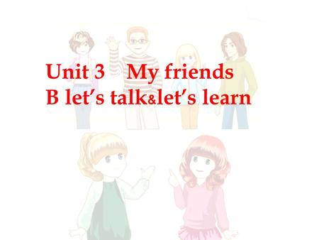 Unit 3 My friends B let's talk ﹠ let's learn let's sing a song Friends are big. Friends are small. Friends play sports like basketball. Friends are cute.