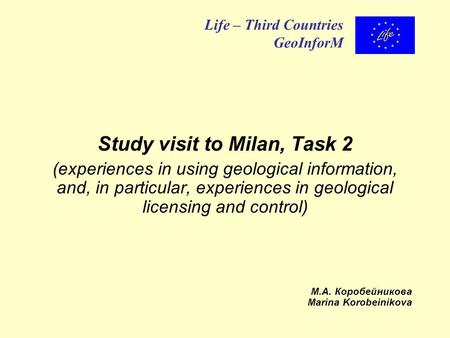 Study visit to Milan, Task 2 (experiences in using geological information, and, in particular, experiences in geological licensing and control) М.А. Коробейникова.