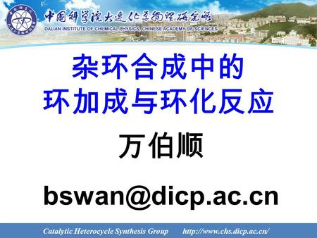 Catalytic Heterocycle Synthesis Group  万伯顺 杂环合成中的 环加成与环化反应.