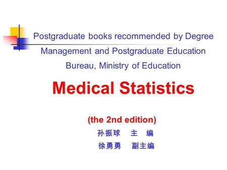 Postgraduate books recommended by Degree Management and Postgraduate Education Bureau, Ministry of Education Medical Statistics (the 2nd edition) 孙振球 主.