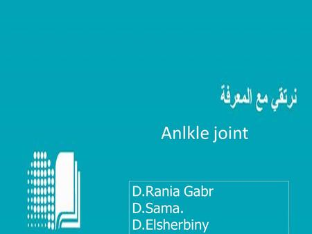 Anlkle joint D.Rania Gabr D.Sama. D.Elsherbiny.