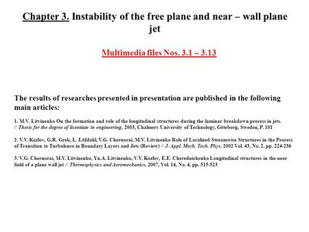Chapter 3. Instability of the free plane and near – wall plane jet The results of researches presented in presentation are published in the following main.