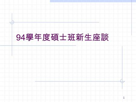 1 94 學年度碩士班新生座談. 2 李之中 Chi-Chung Lee Assistant professor Department of Information Management, Chung Hwa University Office : M302-1 Phone : 03- coming.