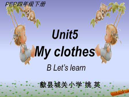 B Let's learn 歙县城关小学 姚 英 Unit5 My clothes PEP 四年级下册.