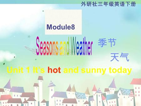 Unit 1 It's hot and sunny today Module8 季节 天气 外研社三年级英语下册.
