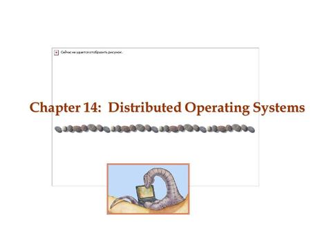 Chapter 14: Distributed Operating Systems. 16.2 Silberschatz, Galvin and Gagne ©2005 Operating System Concepts – 7 th Edition, Apr 4, 2005 Outline n Motivation.