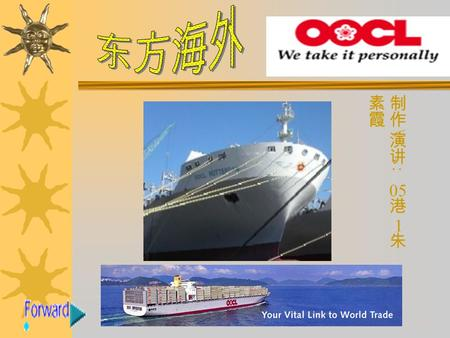 Company Profile  Orient Overseas Container Line (OOCL) is a wholly-owned subsidiary of Orient Overseas (International) Limit ed (OOIL), a public company.
