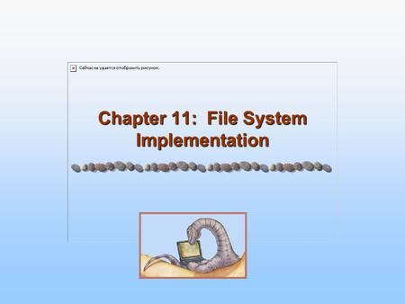 Chapter 11: File System Implementation. 11.2 Silberschatz, Galvin and Gagne ©2005 Operating System Concepts – 7 th Edition, Jan 1, 2005 Chapter 11: File.