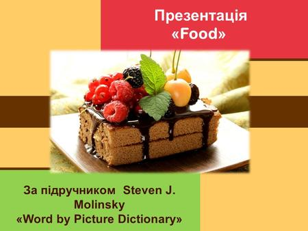 Презентація « Food » За підручником Steven J. Molinsky «Word by Picture Dictionary»
