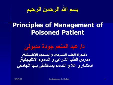 بسم الله الرحمن الرحيم Principles of Management of Poisoned Patient