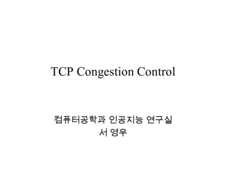 TCP Congestion Control 컴퓨터공학과 인공지능 연구실 서 영우. TCP congestion control2 Contents 1. Introduction 2. Slow-start 3. Congestion avoidance 4. Fast retransmit.