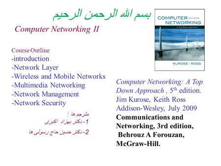 Computer Networking II Course Outline - introduction -Network Layer -Wireless and Mobile Networks -Multimedia Networking -Network Management -Network Security.