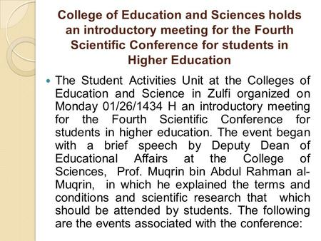 College of Education and Sciences holds an introductory meeting for the Fourth Scientific Conference for students in Higher Education The Student Activities.