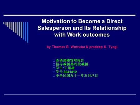 Motivation to Become a Direct Salesperson and Its Relationship with Work outcomes by Thomas R. Wotruba & pradeep K. Tyagi  直销通路管理报告  指导教授﹕陈得发教授  学生.