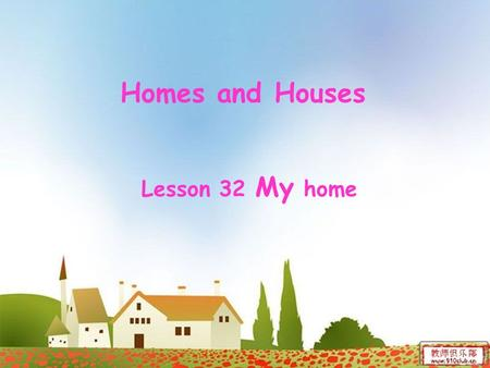 Homes and Houses Lesson 32 My home. be nicely furnished 装饰精美 wallpaper n. 墙纸 wooden floor 木地板 washing machine 洗衣机 neighbourhood n. 小区,居住区 secure a. 安全的.