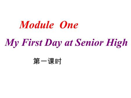 My First Day at Senior High Module One 第一课时. Lead-in (Discuss and compare) Everybody, you have studied in your new school for over 3 months before we.