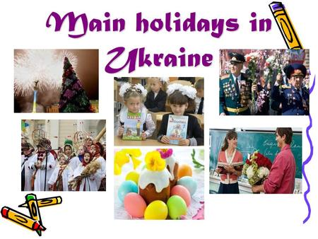 Main holidays in Ukraine. Do you like holidays ? Personally quiz. 1. Do you like parties? a) Yes, they are fantastic, b) They are OK. c) No, I don't like.
