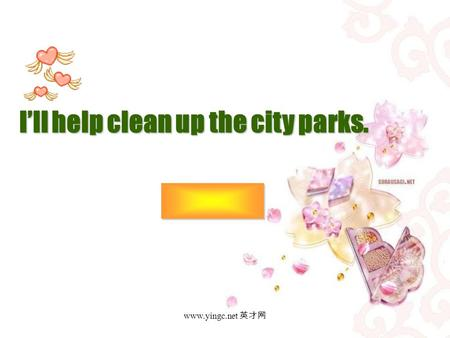www.yingc.net 英才网 I'll help clean up the city parks.