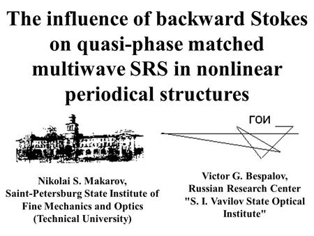 The influence of backward Stokes on quasi-phase matched multiwave SRS in nonlinear periodical structures Victor G. Bespalov, Russian Research Center S.