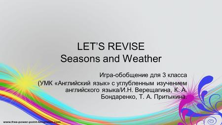 LET'S REVISE Seasons and Weather Игра-обобщение для 3 класса (УМК «Английский язык» c углубленным изучением английского языка/И.Н. Верещагина, К. А. Бондаренко,