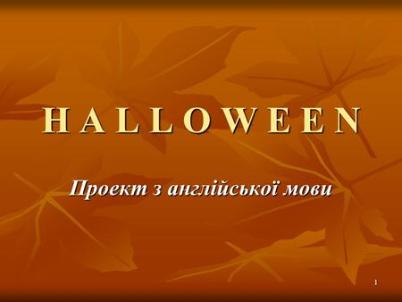 1 H A L L O W E E N Проект з англійської мови. 2 Halloween is a festival that takes place on October 31. Halloween is a festival that takes place on October.