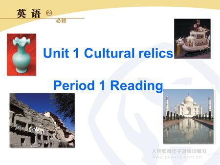 Unit 1 Cultural relics Period 1 Reading. I. Warming up 1. What is a cultural relic? 2. Does a cultural relic always have to be rare and valuable? Is it.