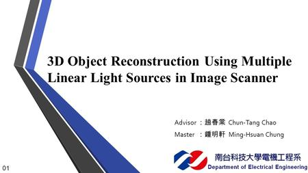 3D Object Reconstruction Using Multiple Linear Light Sources in Image Scanner Advisor :趙春棠 Chun-Tang Chao Master :鍾明軒 Ming-Hsuan Chung 01.