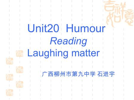 Unit20 Humour Reading Laughing matter 广西柳州市第九中学 石进宇.