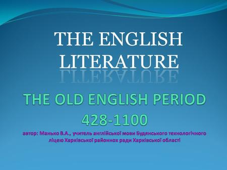 Periods of English Literature: 428-1100- Old English Period 1100-1485- Middle English Period 1485-1660- Renaissance Period1660-1798- Neoclassic Period1798-1870-