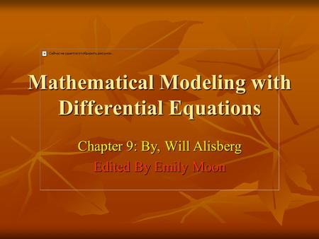 Mathematical Modeling with Differential Equations Chapter 9: By, Will Alisberg Edited By Emily Moon.