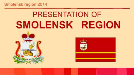 PRESENTATION OF SMOLENSK REGION. Geographical location The total area of the region: 49,8 thousand square kilometers 2 The population size 975,2 thousand.
