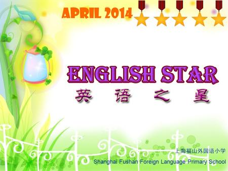 April 2014 上海福山外国语小学 Shanghai Fushan Foreign Language Primary School.