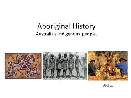 aboriginal women past and present Postcolonial representation of aboriginal australian culture: location past to location present in national however, images of aboriginal women in modern.