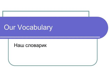 Our Vocabulary Наш словарик. My Family a mother ['m Λ ðə] a father ['fa:ðə] a grandmother ['græn,m Λ ðə] a grandfather ['græn,fa:ðə] a son [s Λ n] a sister.