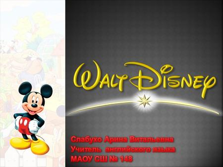 Walter Elias Walt Disney (December 5, 1901 – December 15, 1966) was an American film producer, director, screenwriter, voice actor, animator, entrepreneur,