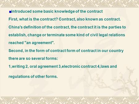 Introduced some basic knowledge of the contract First, what is the contract? Contract, also known as contract. China's definition of the contract, the.