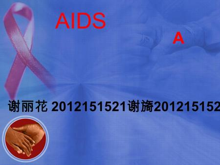 AIDS 谢丽花 2012151521 谢旖 2012151528 A. What is AIDS ? AIDS s tands for: Acquired Immune Deficiency Syndrome AIDS is a medical condition. A person is diagnosed.