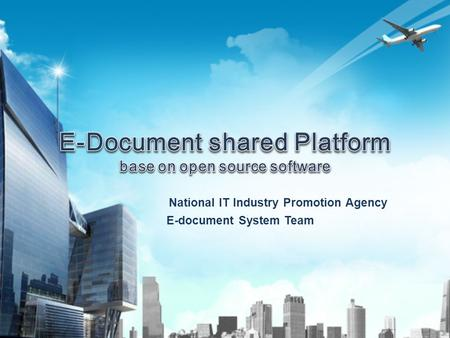 National IT Industry Promotion Agency E-document <strong>System</strong> Team.