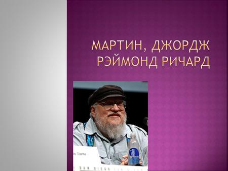  George Raymond Richard Martin (born September 20, 1948), often referred to as GRRM, is an American novelist and short story writer in the fantasy, horror,