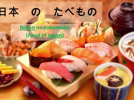 Nihon no tabemono (Food of Japan) 日本 の たべもの. Replace these words with the name of the food you are researching… 1.Add a brief description of the food.