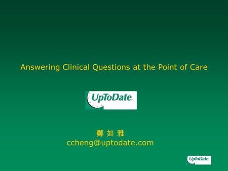 Answering Clinical Questions at the Point of Care 鄭 如 雅