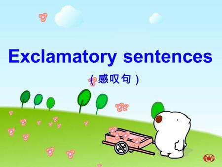 Exclamatory sentences (感叹句) What a great man he is! The man is great. How great the man is!