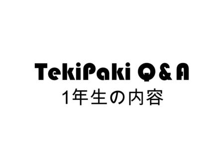 TekiPaki Q&A 1 年生の内容. What is your name ? What's your name? My name is ◯◯. 1.